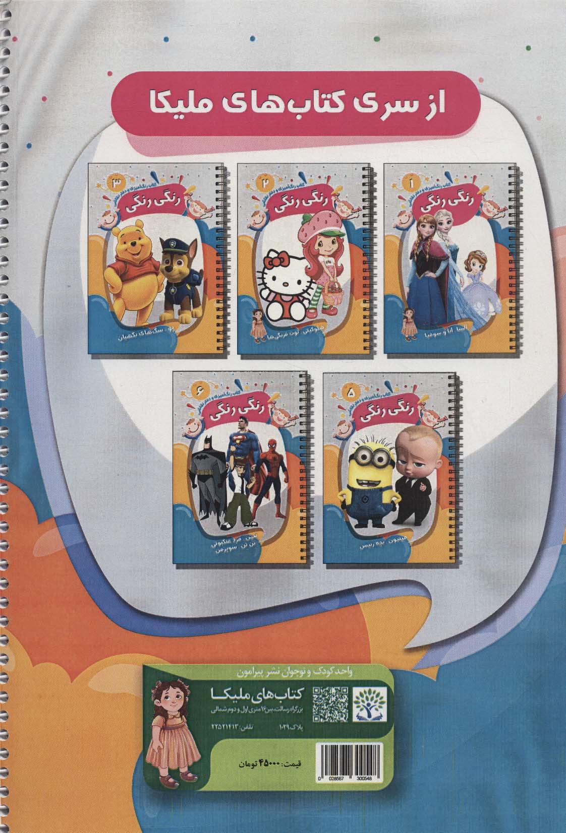 کتاب رنگ آمیزی و دفتر نقاشی رنگی رنگی 4 (مک کویین-باب اسفنجی)،(سیمی)
