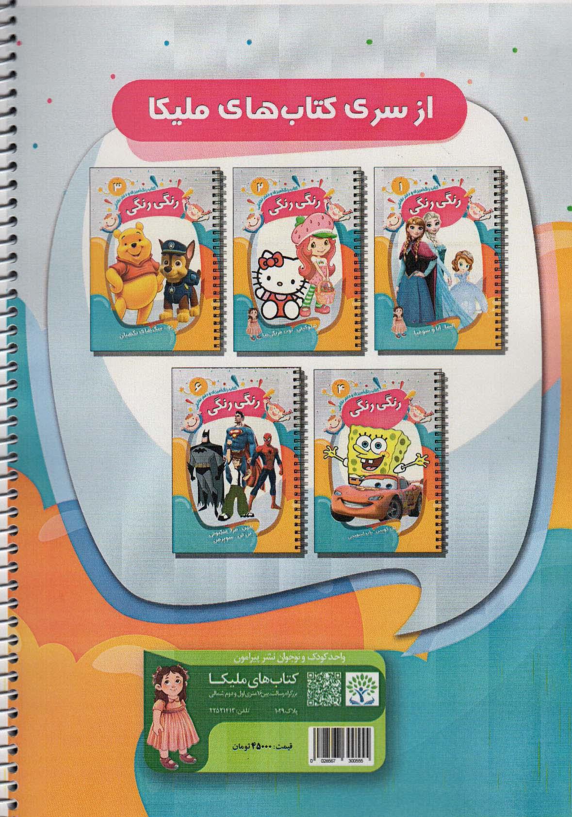 کتاب رنگ آمیزی و دفتر نقاشی رنگی رنگی 5 (مینیون-بچه رئیس)،(سیمی)