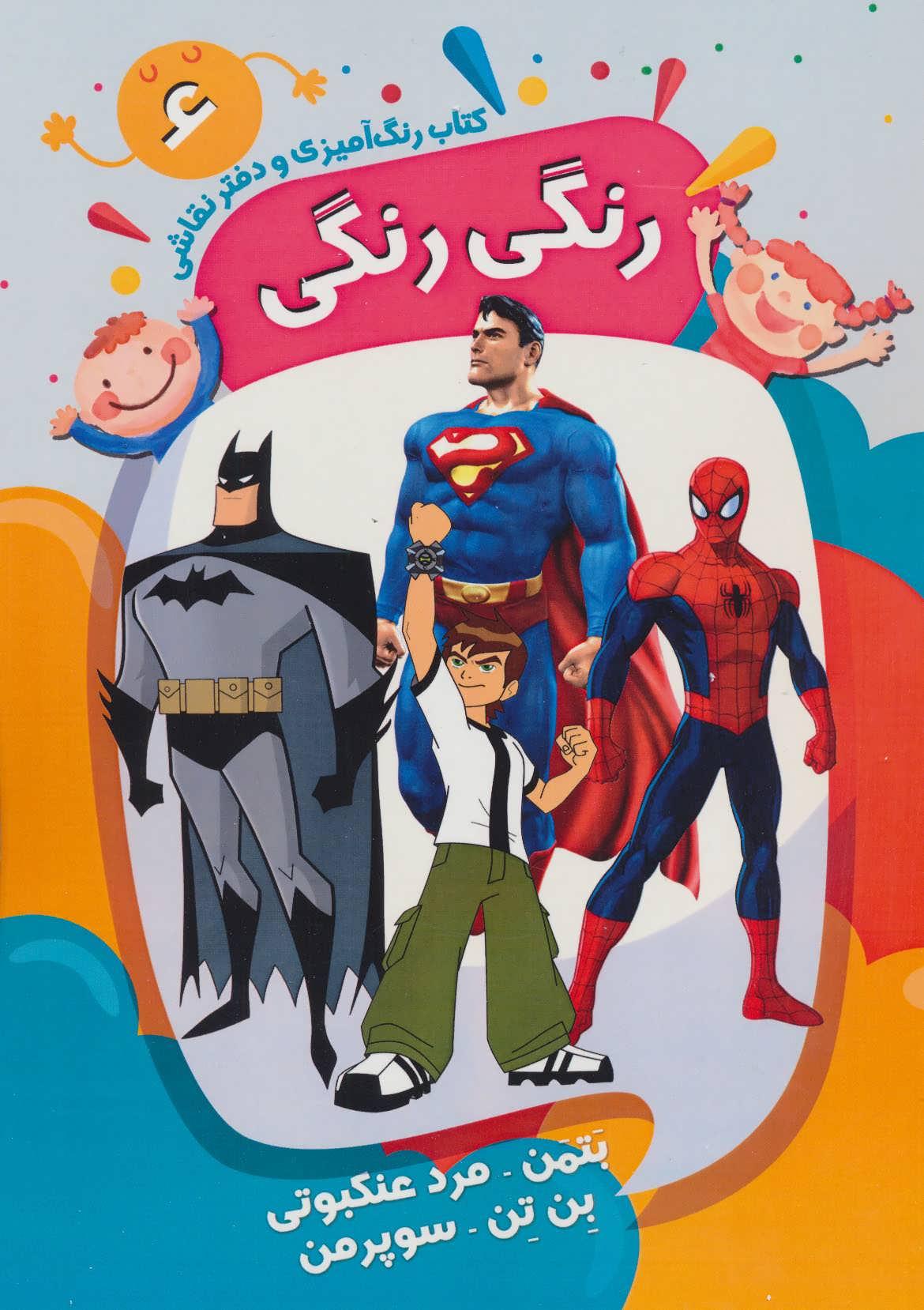 کتاب رنگ آمیزی و دفتر نقاشی رنگی رنگی 6 (بتمن-مرد عنکبوتی-بن تن-سوپرمن)،(سیمی)