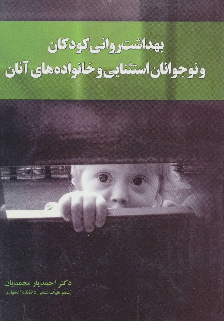 بهداشت روانی کودکان و نوجوانان استثنایی و خانواده های آنان