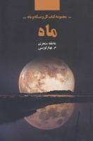 ماه (مجموعه کتاب گل و سکه و ماه)