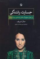 جسارت رانندگی (زن جوان سعودی که مقابل پادشاهی مردان ایستاد)