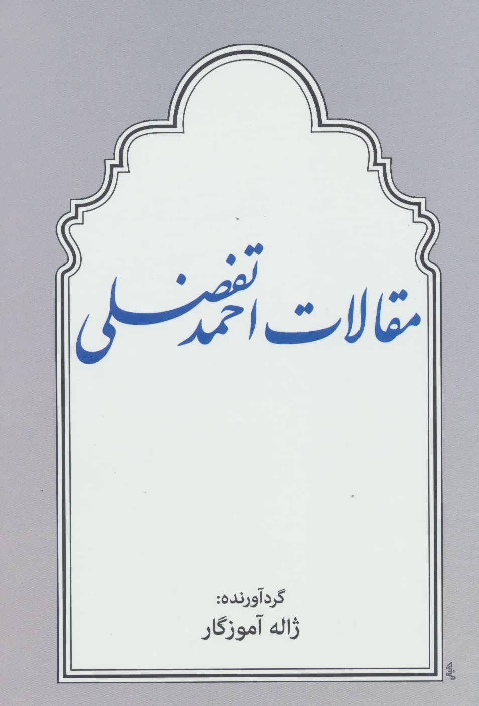 مقالات احمد تفضلی
