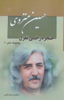 مجموعه شعر حسین منزوی (7جلدی)