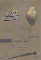 دوران بی خبری (دومین گزارش،کردستان و نیاکان باستانی کردان)