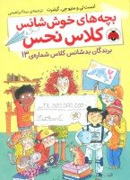 بچه های خوش شانس کلاس نحس 1 (برندگان بدشانس کلاس شماره ی 13)