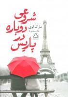 شروعی دوباره در پاریس