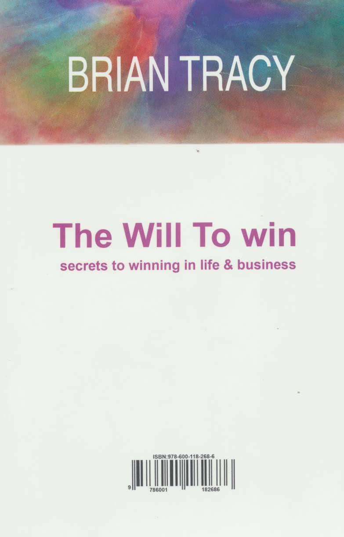 اراده بردن (رمز و راز موفقیت در کار و زندگی)