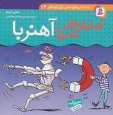 دانستنی های علمی برای کودکان12 (آزمایش های علمی با آهنربا)،(گلاسه)