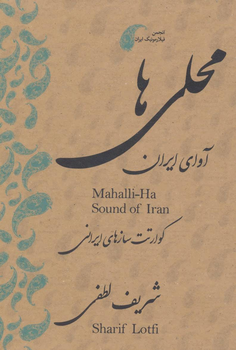 دی وی دی محلی ها (آوای ایران:قطعات محلی برای کوآرتت سازهای ایرانی)،(2زبانه)