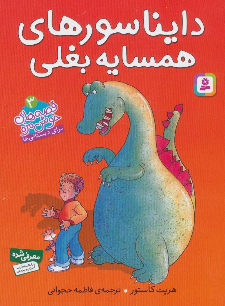قصه های خوشمزه 3 (دایناسورهای همسایه بغلی)