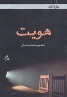 هویت (نمایشنامه)
