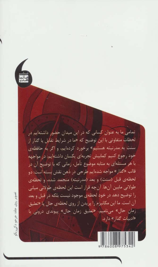 نامیدن تعلیق:برنامه ای پژوهشی برای جامعه شناسی تاریخی انتقادی در ایران (تاریخ انتقادی 1)