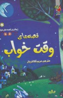 قصه های وقت خواب (زیباترین قصه های دنیا 8)