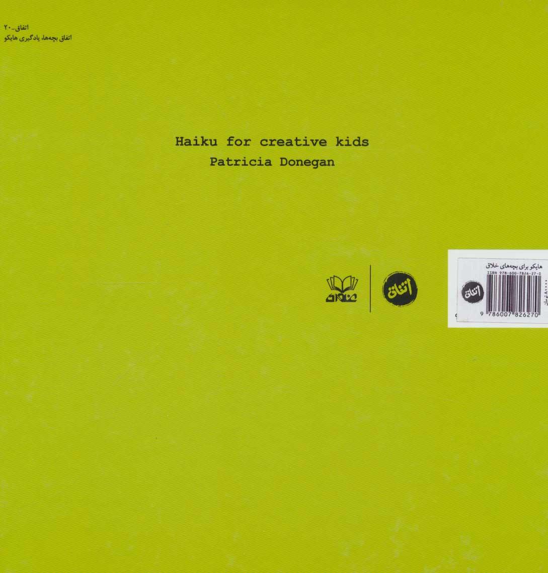 هایکو برای بچه های خلاق