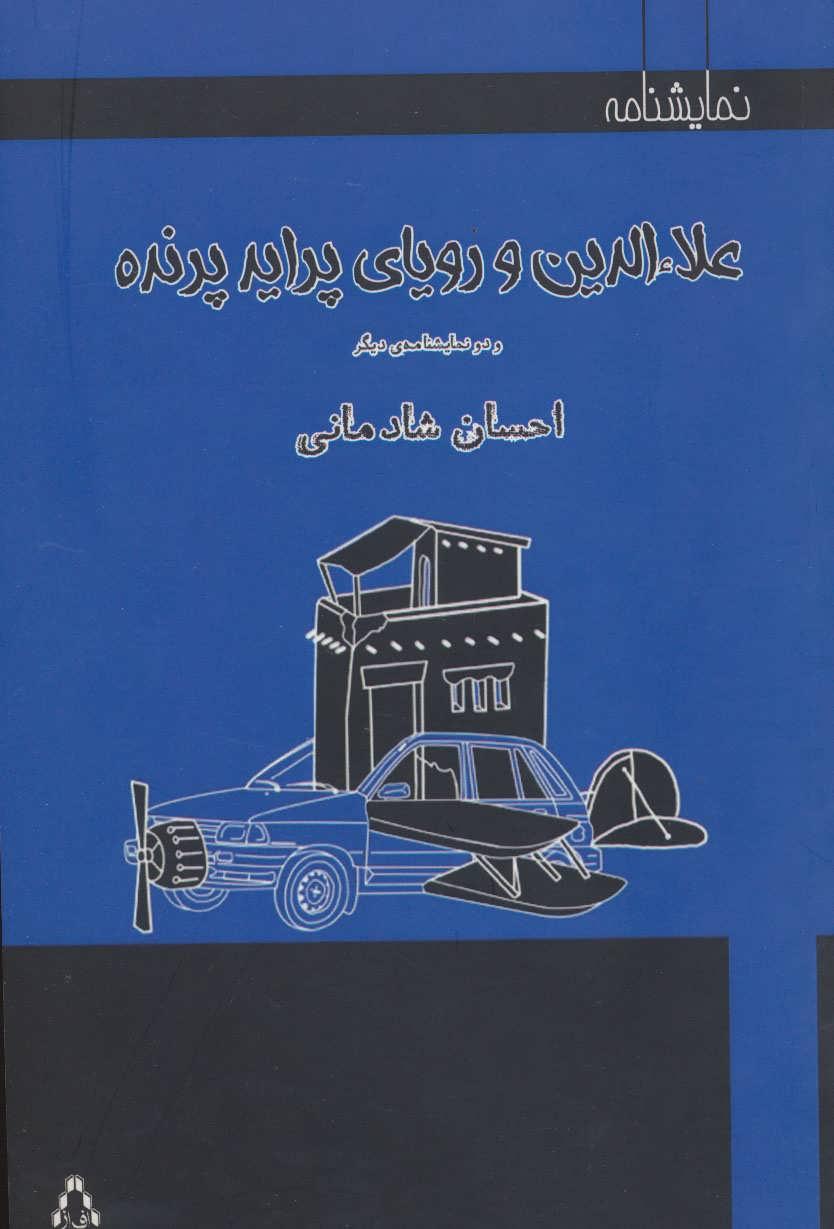 علاءالدین و رویای پراید پرنده و دو نمایشنامه دیگر (نمایشنامه)