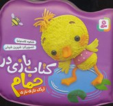 کتاب بازی در حمام (اردک نازی نازی)