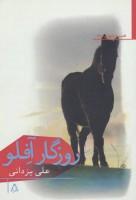 روزگار آفلو (داستان امروز ایران72)