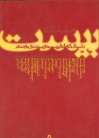 ادبیات ماندگار (بیست داستان کوتاه از بیست نویسنده ی بوشهر)
