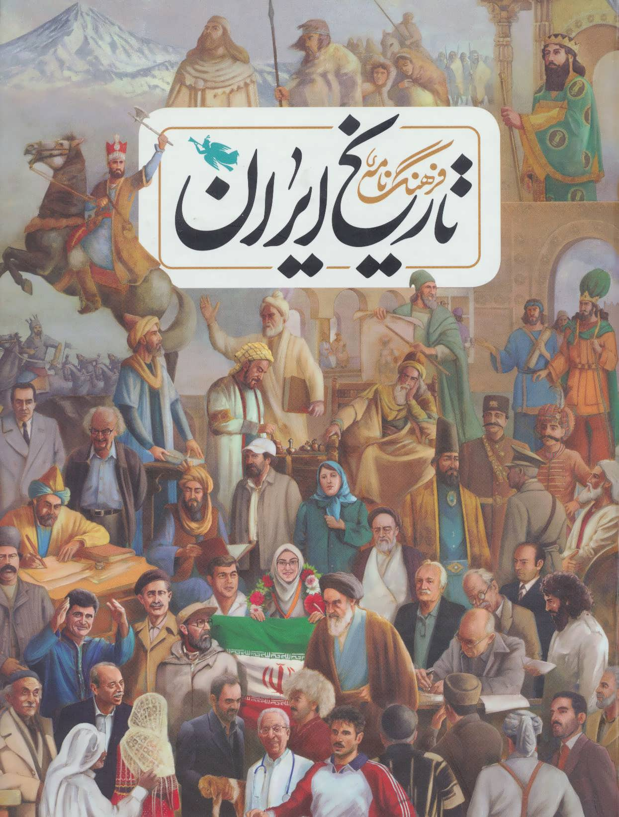 فرهنگ نامه ی تاریخ ایران (گلاسه)