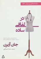 در لفافی ساده (نمایشنامه های برتر جهان156)