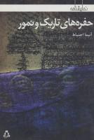 حفره های تاریک و نمور (نمایشنامه)