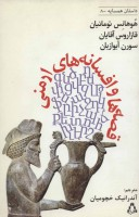 قصه ها و افسانه های ارمنی (داستان همسایه 8)