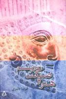هنر و صنعت توریسم