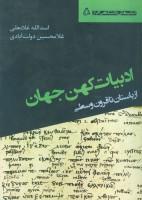 ادبیات کهن جهان (از باستان تا قرون وسطی)