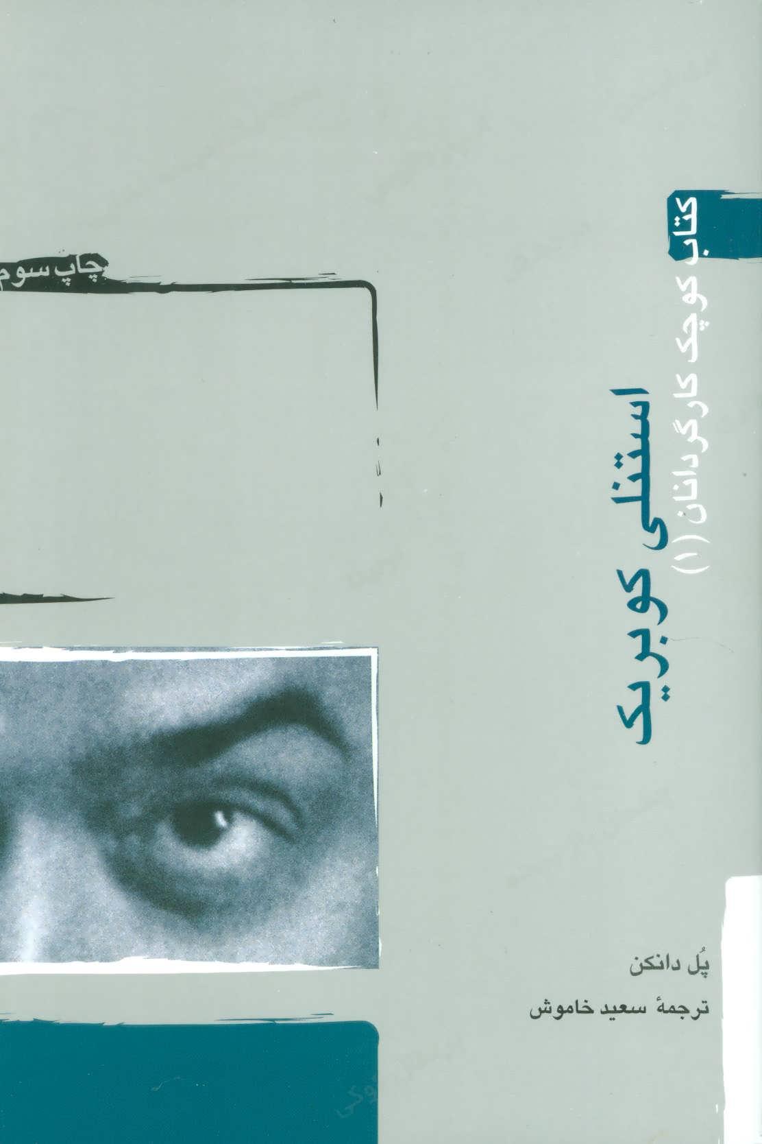 استنلی کوبریک (کتاب کوچک کارگردانان 1)