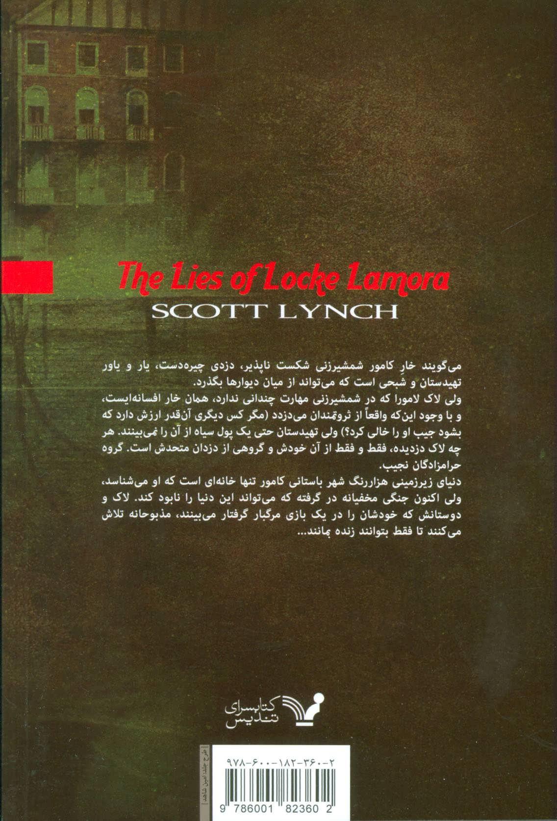 دروغ های لاک لامورا (ماجراهای لاک لامورا 1)