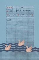 سه روز به آخر دریا (سفرنامه شاهزاده خانم قاجاری)