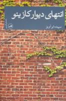 انتهای دیوار کازینو (داستان فارسی)
