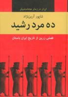 10 مرد رشید (ایران در زمان هخامنشیان)،(8جلدی)