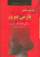 پارس پیروز (ایران در زمان هخامنشیان)