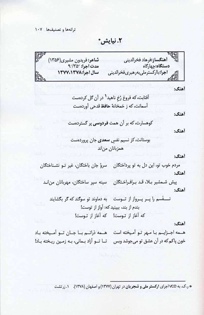 خسرو آواز ایران (محمدرضا شجریان)،(ششصد ترانه،تصنیف و آواز به انضمام سروده ها،دوبیتی ها و…)،(2جلدی)
