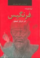 فرنگیس در دربار تیمور (ایران در زمان تیموریان)،(2جلدی)