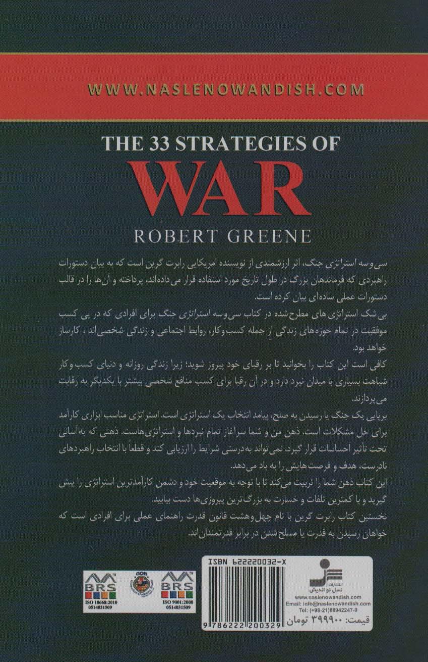 33 استراتژی جنگ