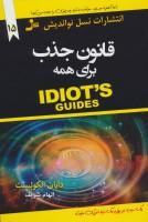 قانون جذب برای همه (IDIOTS GUIDES)