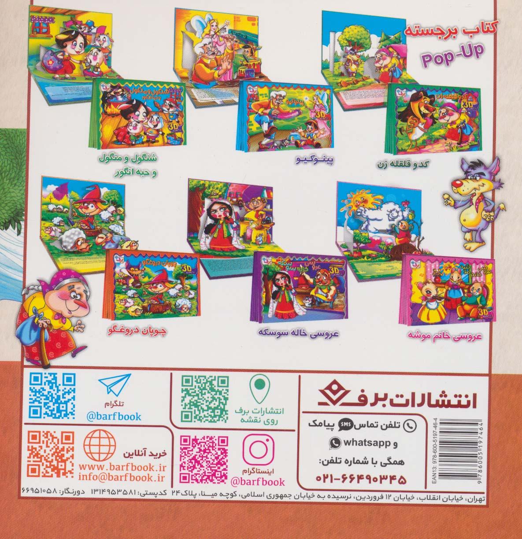 قصه های شاهنامه 4 (آرش کمانگیر)