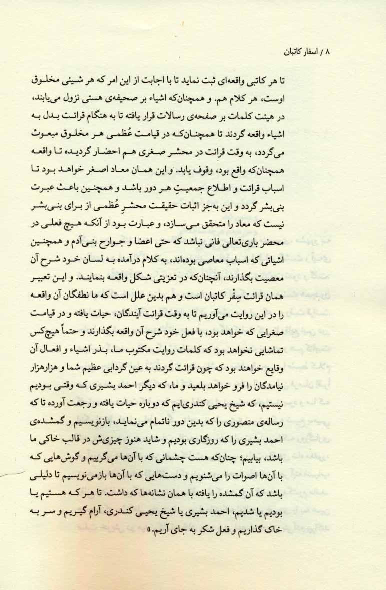 اسفار کاتبان (کتاب بوف)