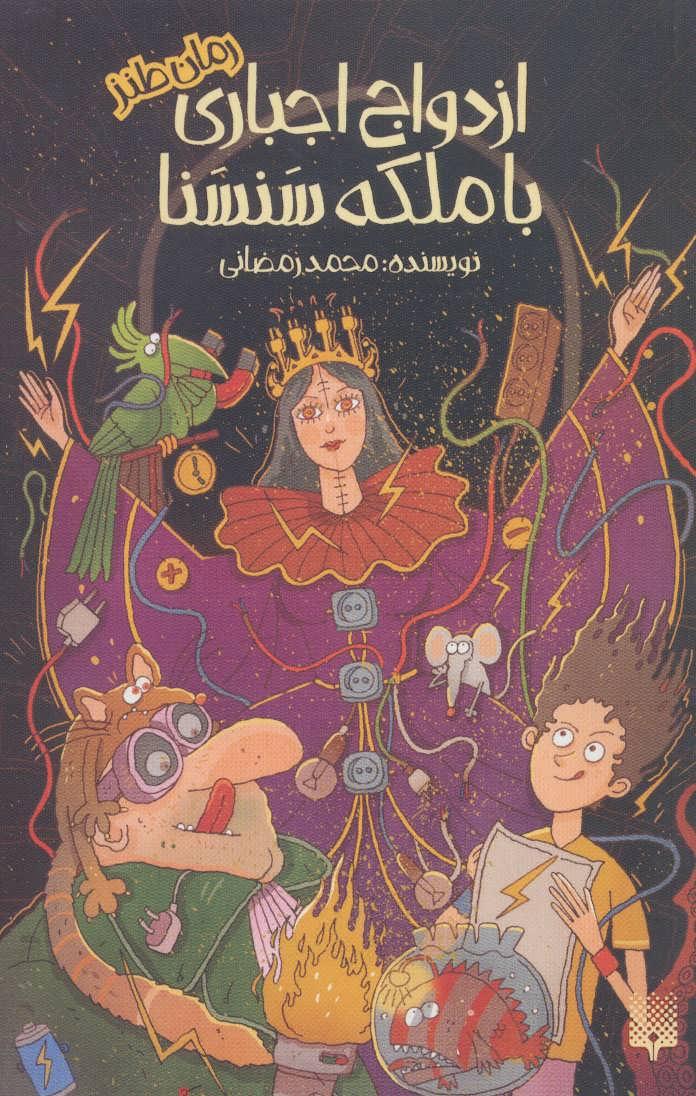 ازدواج اجباری با ملکه سنسنا (رمان طنز)