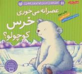 قصه های خرس کوچولوی قطبی (عصرانه می خوری خرس کوچولو؟)