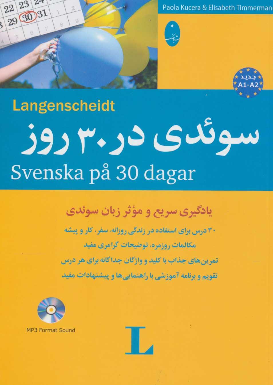 سوئدی در 30 روز،همراه با سی دی (صوتی)،(2زبانه)