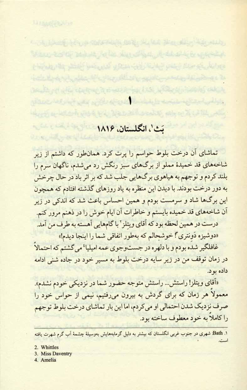 ایدنبروک (2جلدی)