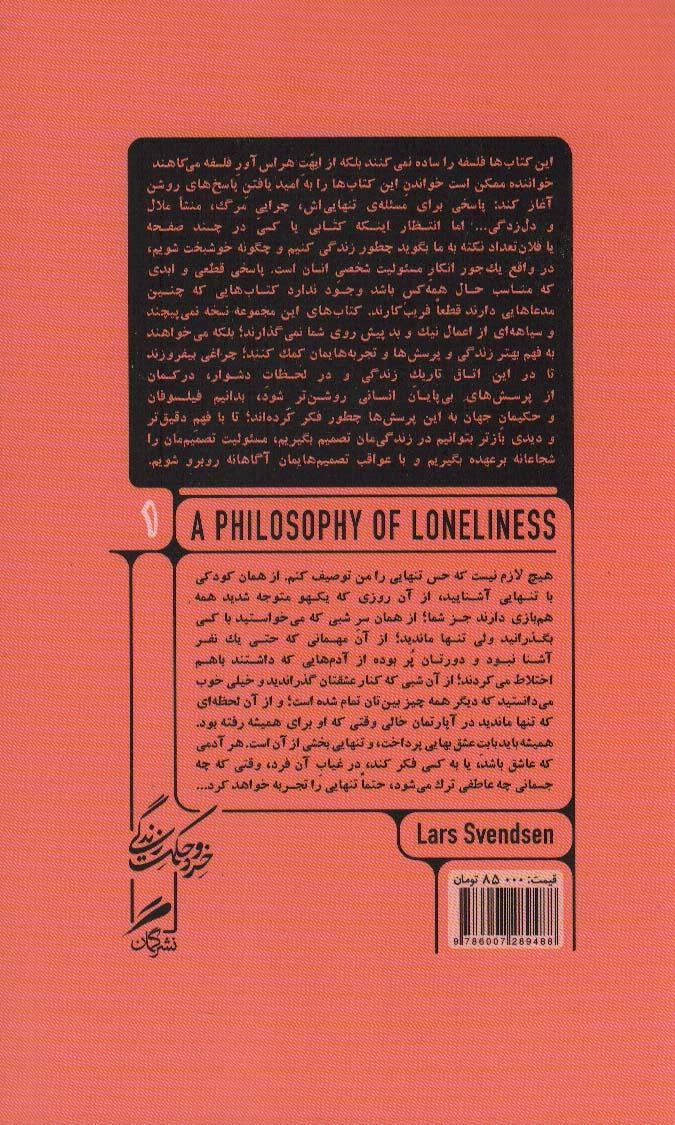 فلسفه ی تنهایی (خرد و حکمت زندگی 1)