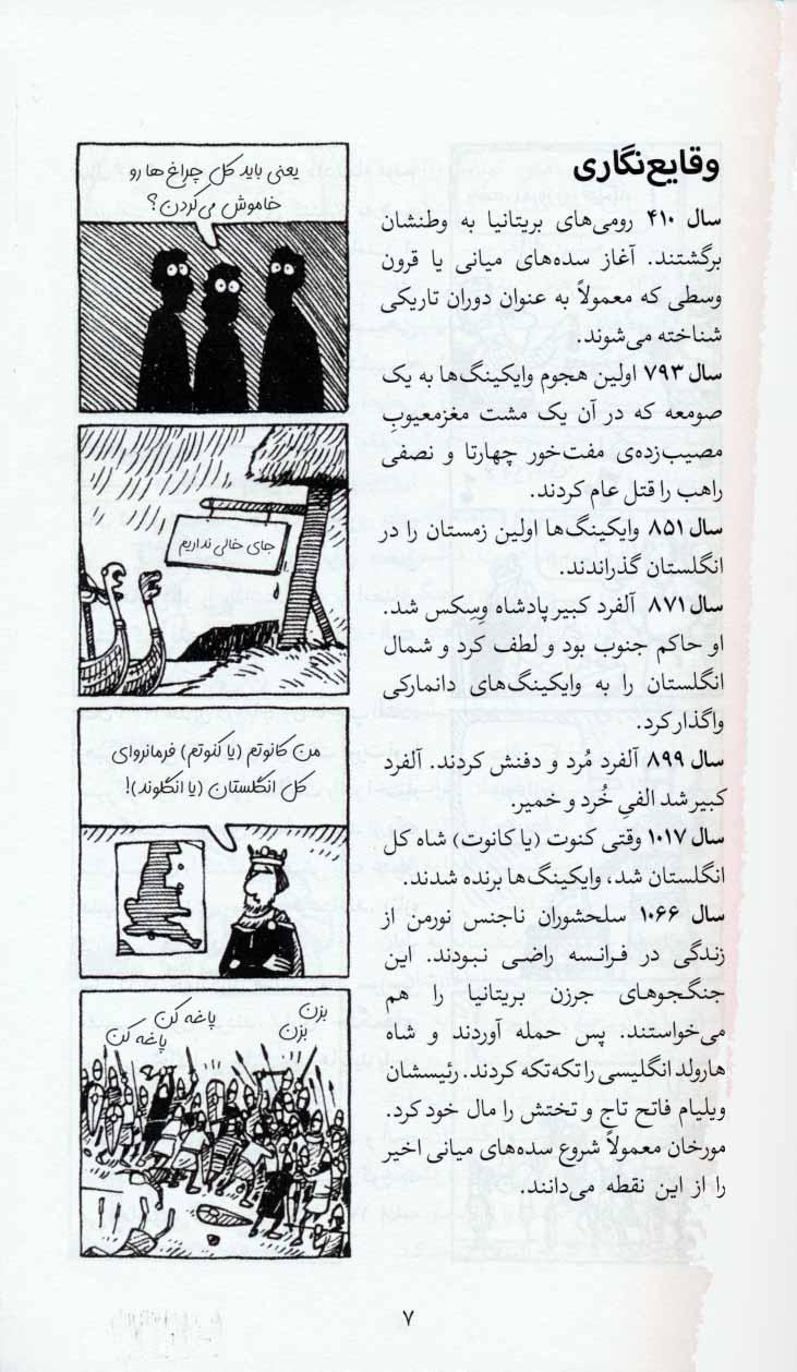 تاریخ ترسناک14 (سده های میانی مصیبت بار)