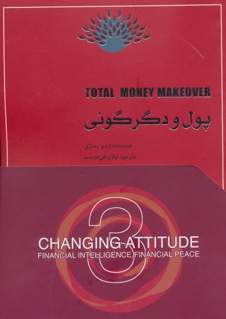 پول و دگرگونی