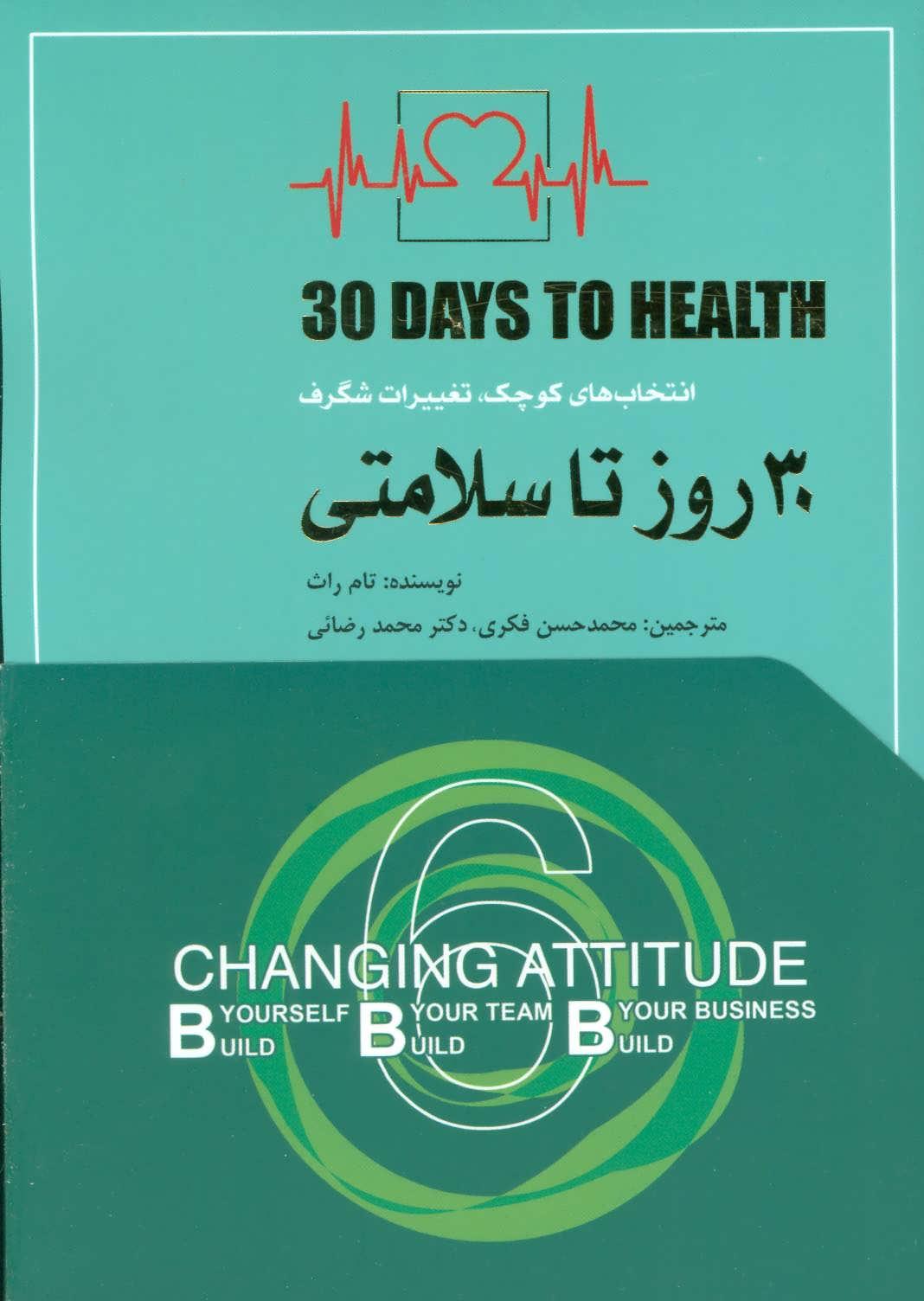 30 روز تا سلامتی (انتخاب های کوچک،تغییرات شگرف)