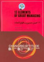 12 اصل مدیریت فوق العاده